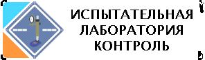 ИЛ-КОНТРОЛЬ